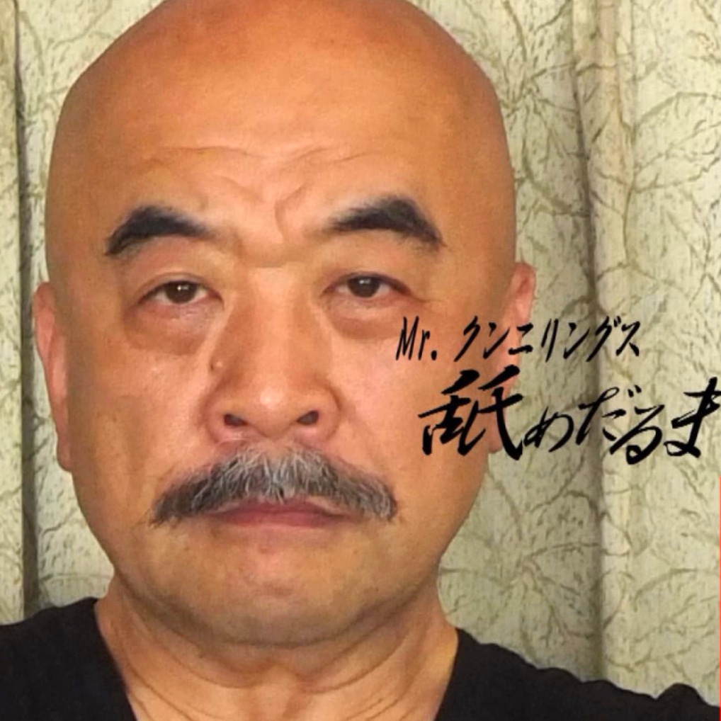 斉藤修(舐めダルマ)