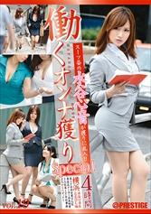 働くオンナ獲り vol.19