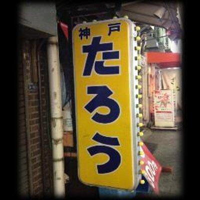 神戸たろう