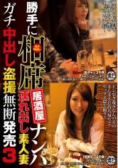 【希咲あや】勝手に相席居酒屋ナンパ 連れ出し素人妻 ガチ中出し盗撮無断発売 3