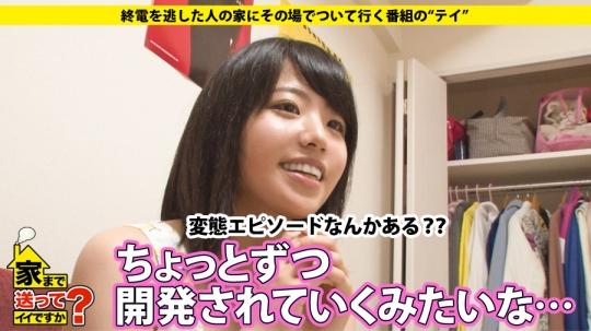 【あみさん 23歳 あるキャラクターの中の人&メイドカフェ】家まで送ってイイですか? case.63