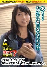 【れなさん 23歳 自称