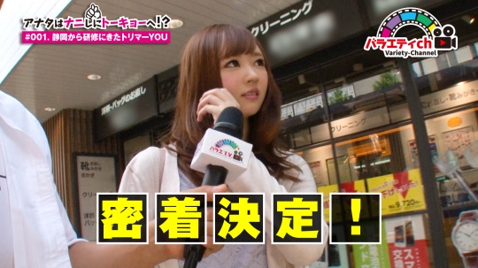 【ゆうりさん 21歳 静岡から上京】アナタはナニしにトーキョーへ!? #001 静岡から研修に来たトリマーYOU