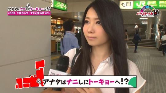 【あやかさん 23歳 千葉から上京】アナタはナニしにトーキョーへ!? #003 千葉からやってきた整体師YOU