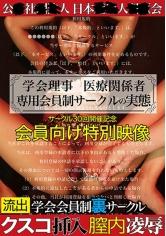 流出 学会会員制裏サークル クスコ挿入膣内凌辱