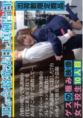 【橘咲良】ゲスの極み映像 女子校生10人目