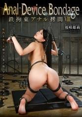 【桜咲姫莉】Anal Device Bondage 8 鉄拘束アナル拷問 桜咲姫莉