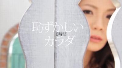 【内村りな】カンパニー松尾 コンプリート 15 恥ずかしいカラダ 6時間