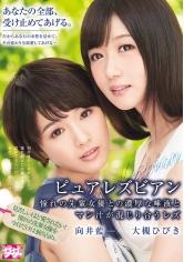 【向井藍】ピュアレズビアン 憧れの先輩女優との濃厚な唾液とマン汁が混じり合うレズ
