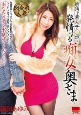 【篠田あゆみ】街角で素人チ◯ポに発情する痴女奥さま 篠田あゆみ