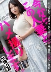 【美緒さん 24歳 結婚2年目】『セックスを撮影されたいんです…』ハメ撮り願望のある24歳の若妻登場!真っ白でたゆんたゆんの超乳でパイズリご奉仕♪柔乳をプルプル揺らしながら他人棒で悶える背徳セックス! 今からこの人妻とハメ撮りします。19 at 神奈川県横浜市青葉区