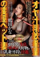 【鶴田かな】オヤ汁精飲希望の変態ペット妻 鶴田かな