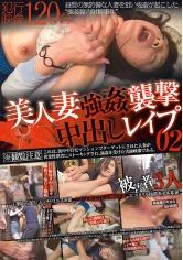 美人妻強姦襲撃 中出しレイプ 02