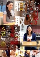 本気(マジ)口説き 人妻編 37 ナンパ→連れ込み→SEX盗撮→無断で投稿
