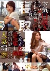 本気(マジ)口説き 人妻編 39 ナンパ→連れ込み→SEX盗撮→無断で投稿