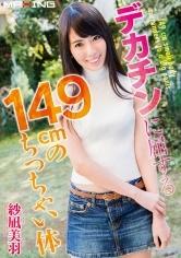 【紗凪美羽】デカチンに屈する149cmのちっちゃい体 紗凪美羽