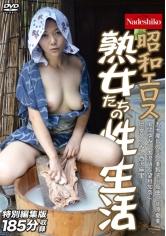 【五十嵐しのぶ】昭和エロス 熟女たちの性生活