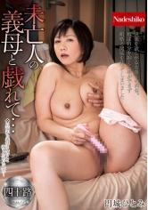 【円城ひとみ】未亡人の義母と戯れて… 円城ひとみ