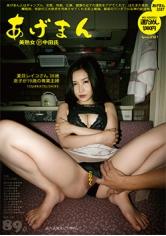 【夏目レイコ】あげまん美熟女 夏目レイコさん 38歳