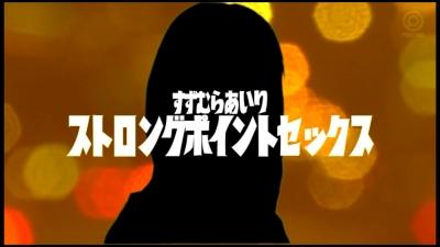 ストロングポイント・セックス 専属女優のエロぉ~い長所を徹底解剖&徹底紹介します!! File.02 鈴村あいり_1
