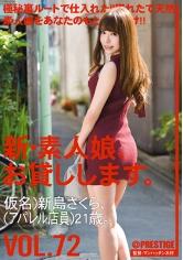 【新島さくら】新・素人娘、お貸しします。 72 仮名)新島さくら(アパレル店員)21歳。