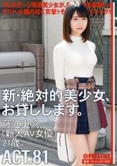 新・絶対的美少女、お貸しします。 81 藤江史帆