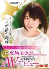 """【来栖まゆ】「私、どうしてもAV女優になりたいんです。」""""北海道の奇跡""""来栖まゆ AVデビュー"""