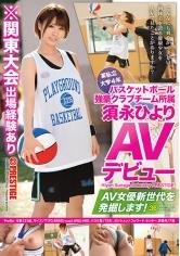 【須永ひより】某私立大学4年 バスケットボール強豪クラブチーム所属須永ひより AVデビュー AV女優新世代を発掘します! 36