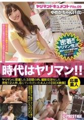 ヤリマンドキュメント ゆめかちゃん(18) File.09