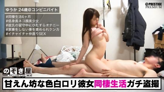 【ゆうか】【素人投稿動画】彼氏に売られた素人娘のガチSEX盗撮映像 REC.4_8