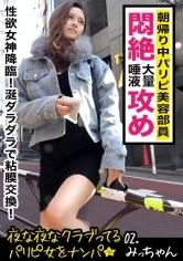 【みっちゃん 21歳 美容部員】唾液多量なドエロビッチ降臨!!早朝渋谷でモデル系クラバー美女をナンパ⇒大量唾液ネットリ舐めで幾多の男をイカせてきた過去…唾液まみれのヌチョヌチョベットリ濃密SEX!