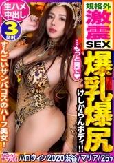 【まりあ 25歳 ランジェリーショップ店員】【ハロウィン2020渋谷最エロサンバ美女】SNSで