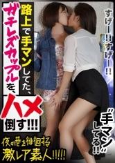 【ジュリア 23歳 ポールダンサー/エミ 21歳 OL】路上で手マンするレズカップル!!新宿の繁華街で、人の目気にせず〝Dキス〟〝手マン〟〝クンニ〟と、酔った勢いでエロい事しまくってる〝どエロい猛者〟発見!!しかも『レズカップル』!!みんなの視線でマ●コを濡らすドM巨乳美女(ネコ)と、そんな彼女の濡れ濡れマ●コを一心不乱に掻き回し悦ぶ色黒ギャル(ダンサー)に、業界屈指のガチガチ巨根をねじ込んで男の喜び(快感)を叩き込んできました…!!