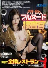 【鶴田かな】特命フルヌード捜査官 決意の全裸レストラン潜入ダブルミッション