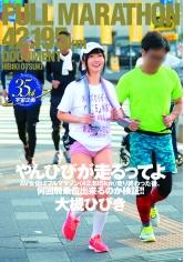 【大槻ひびき】やんひびが走るってよ AV女優はフルマラソン(42.195km)走り終わった後、何回騎乗位出来るのか検証!! 大槻ひびき