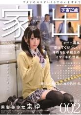 【裕木まゆ】はじめての家出 東京1Kアパート なかだしルームシェア 黒髪美少女 出席番号002 裕木まゆ